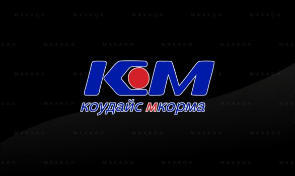 КМ-корма